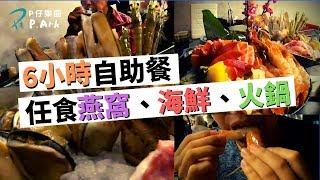 香港吃喝 | 6小時 自助餐 海鮮火鍋 | 觀塘廣場 千賀水產 | P.Ark | P仔樂園 (2019)