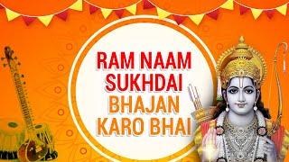 Ram Naam Sukhdai Bhajan Karo Bhai | Shri Ram Bhajans | Shree Ram Songs | Latest Ram Bhajans