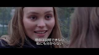 リリー=ローズ・デップが恋敵に宣戦布告『パリの恋人たち』本編映像