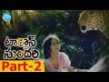 Tarzan Sundari Full Movie Part 2 || Vinod, Silk Smitha, Jamuna || Guna Prasad || Ilayaraja