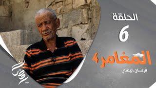برنامج المغامر 4 - الإنسان اليمني | الحلقة 6 - عبده محمد وادي أمان