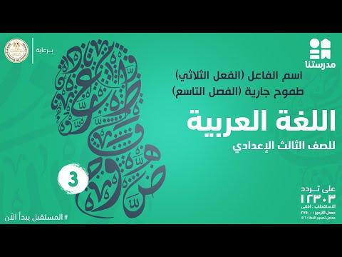 مادة اللغة العربية   الصف الثالث الإعدادي   الترم الثاني
