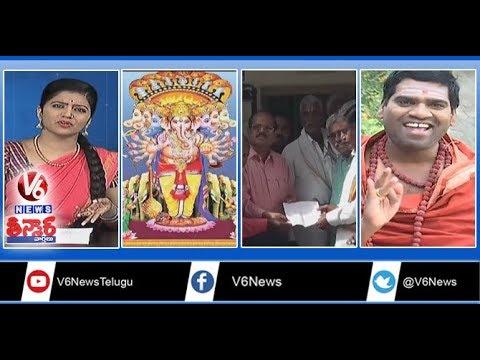 Variety Protest At Govt Office | Khairatabad Ganesh 2018 | NITI Aayog Meeting | Teenmaar News