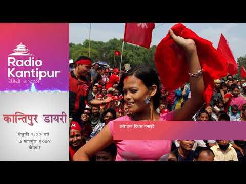 Kantipur Diary 9:00pm - 19 February 2018