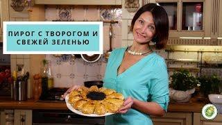 Пирог с творогом и свежей зеленью//Дрожжевое тесто