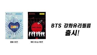 방탄소년단 BTS DNA 강화유리필름 & BTS MIC Drop 강화유리필름 출시!