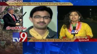 Srinivas Kuchibotla dead body reaches to Shamshabad TV9