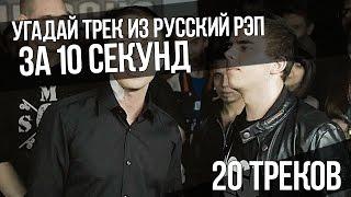УГАДАЙ ТРЕК ИЗ РУССКИЙ РЭП ЗА 10 СЕКУНД (20 треков)