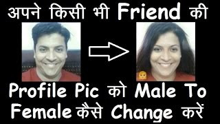 [HINDI] How To Chąnge Your Friend Picture Male To Female | Mr Growth