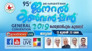 IPC KUMBANAD GENERAL CONVENTION 2019 | LIVE | DAY 2| 14.01.2019
