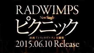RADWIMPS「ピクニック」 映画『トイレのピエタ』主題歌 ▽RADWIMPS『ピク...