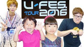 U-FES.2016大阪「昼の部」に出演してきました♪ 2人にとって初めてのユ...