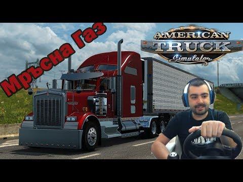 Брутална доставка,изцедих камиона до дупка  American Truck Simulator #5