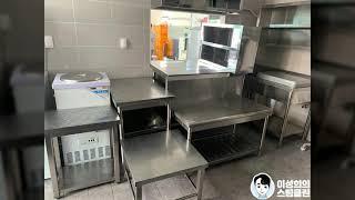이성희의스팀클린 - 식당 후드청소와 필터세척 주방의 기…