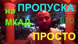 Пропуск на мкад, пропуска в Москву для фур, грузовиков(, 2017-12-12T15:30:12.000Z)