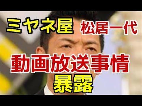 【驚愕】ミヤネ屋、松居一代動画放送事情 暴露