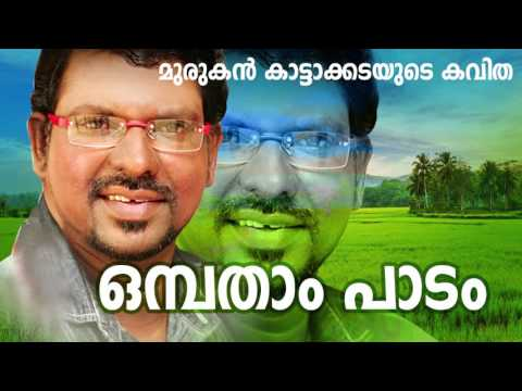 ombatham padam malayalam kavitha ft murukan kattakada malayalam kavithakal kerala poet poems songs music lyrics writers old new super hit best top   malayalam kavithakal kerala poet poems songs music lyrics writers old new super hit best top