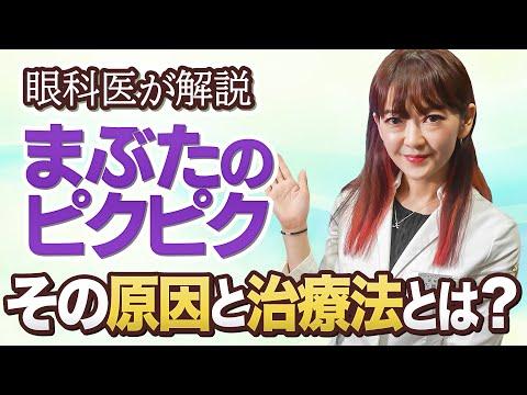 「まぶたのピクピク」その原因と治療法とは? 手術実績日本トップクラスの眼科女医が解説!