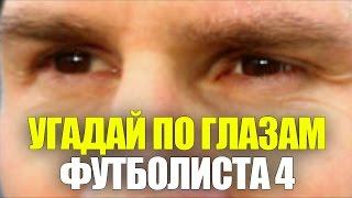УГАДАЙ ПО ГЛАЗАМ ФУТБОЛИСТА 4