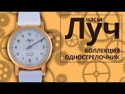 Обзор часов Луч 015236757 коллекция Однострелочник