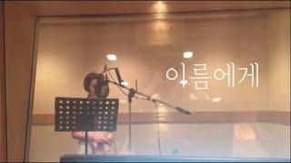[jooni's]아이유(IU)-이름에게(Dear Name) Cover by 김연준 #커버 #노래커버