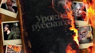Д/ф ''Уроки російської''