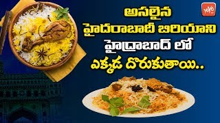 7 Of The Best Biryani Places In Hyderabad | Must Try Biryanis In Hyderabad