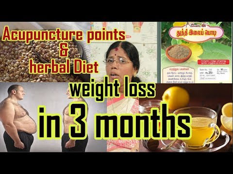 உடல் எடை 3 மாதங்களில் குறையும் | Weight loss in 3 months | Acupuncture & Herbal ways | Amutha devi