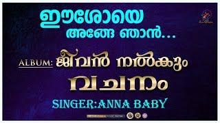 Super Hit Malayalam Christian Devotional Song |Jeevan Nalkum Vachanam