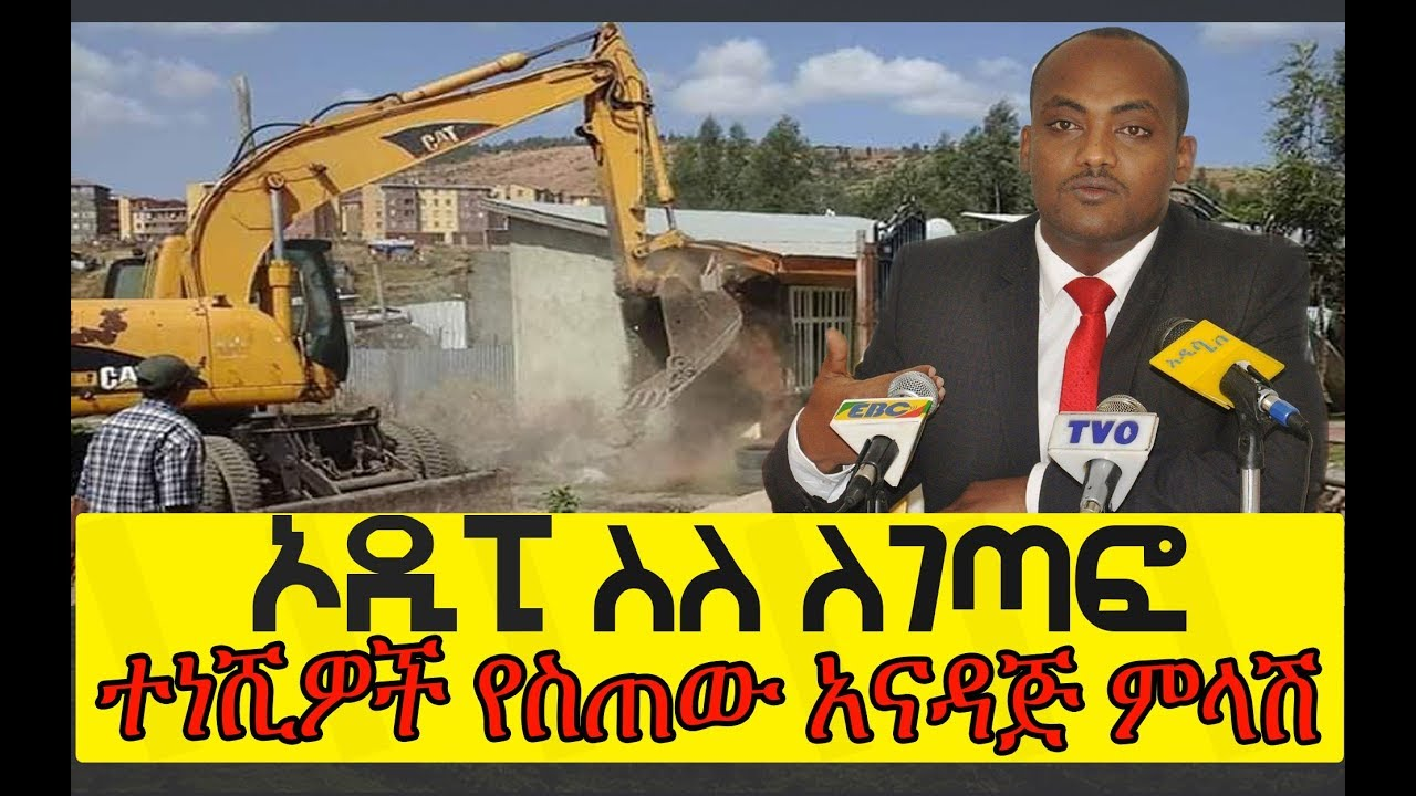 ODP party gave reply to the demolishing of illegal houses at Legetafo