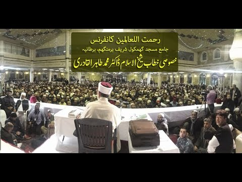 Dr. Tahir-ul-Qadri's Speech | Ghamkol Sharif Mosque | Birmingham, UK