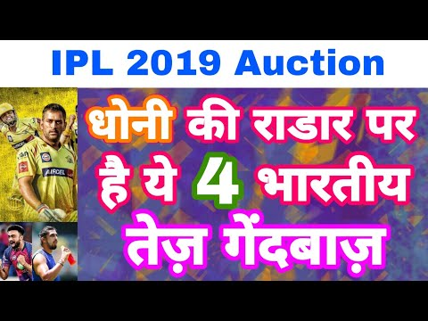 IPL 2019 Auction - These 4 Fast Bowlers Are In The Radar Of CSK & Dhoni