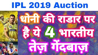 IPL 2019 Auction These 4 Fast Bowlers Are In The Radar Of CSK & Dhoni