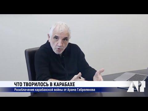 Что творилось в Карабахе: разоблачения карабахской войны от Арама Габрелянова