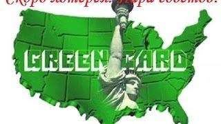 Скоро лотерея Грин Кард (Green Card). Несколько советов перед заполнением заявки. (№37)(Официальный сайт - https://www.dvlottery.state.gov/ Форум, со всеми подробностями - http://www.govorimpro.us/участие-в-бесплатной-визо..., 2015-09-08T11:28:02.000Z)