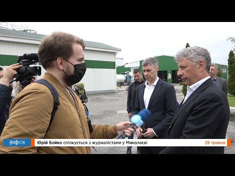 НикВести: Юрий Бойко общается с журналистами в Николаеве
