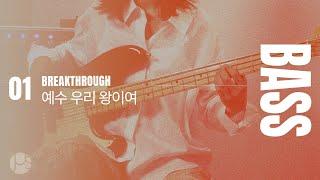 [TUTORIAL] 01 예수 우리 왕이여 (Lord, Jesus we enthrone You)|J-US Live Worship Album|BASS