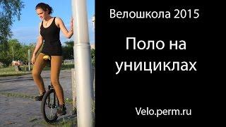 видео Велошкола в Москве