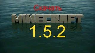 Майнкрафт 1.5.2 Скачать Бесплатно Без Вирусов Скачать Minecraft 1.5.2