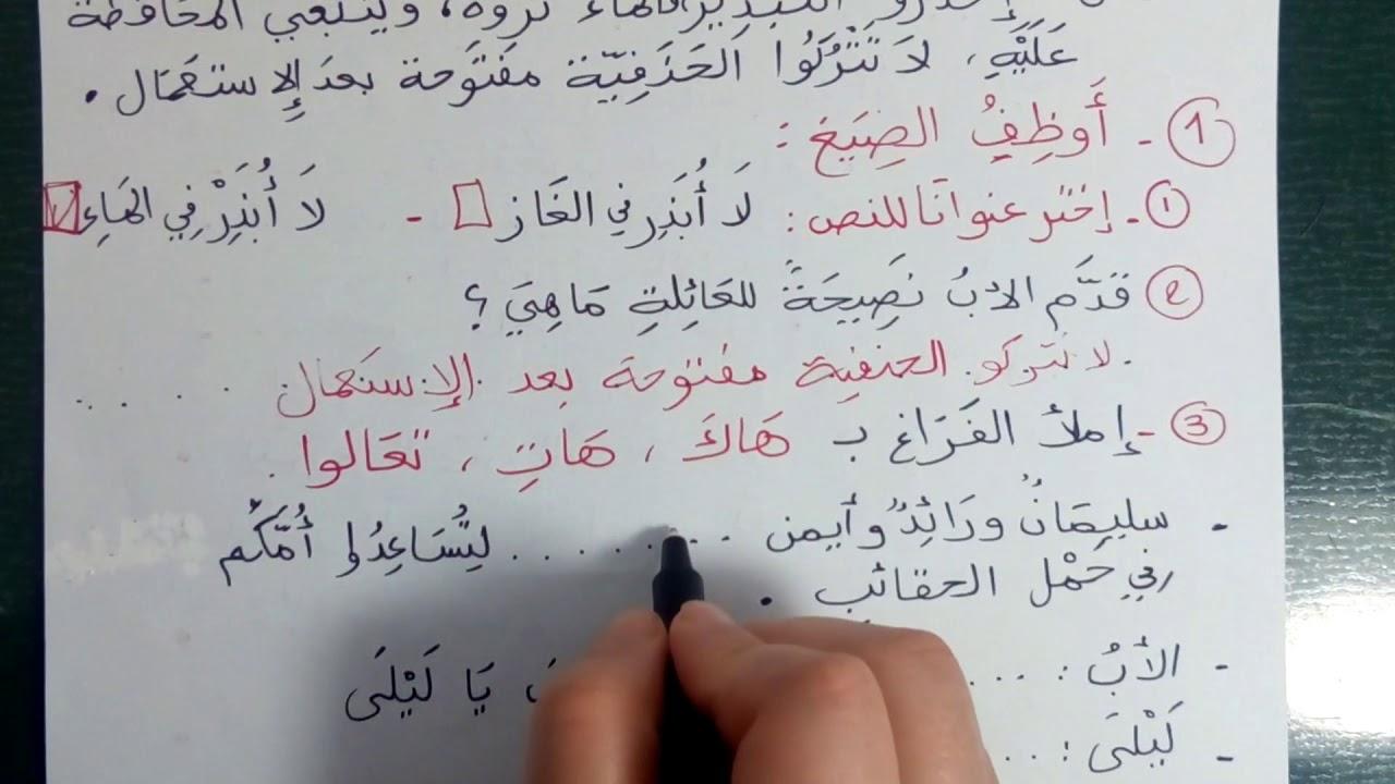 تمارين اللغة العربية للسنة الثانية ابتدائي pdf