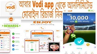 Vodi app back, again unlimited mobile recharge from vodi app,upto 10,000 vodi point per week