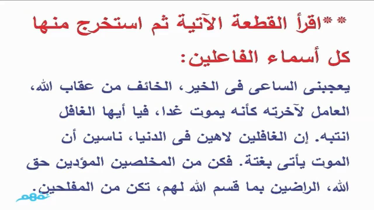 تدريبات على اسم الفاعل لغة عربية الصف الاول الثانوى موقع نفهم موقع نفهم Youtube