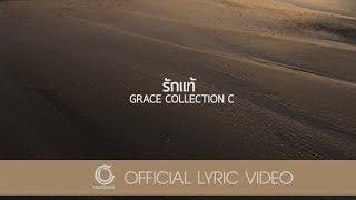 Grace - รักแท้ [Official Lyric Video]