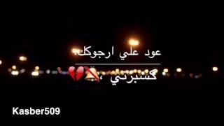 شيلة عود علي ارجوك/