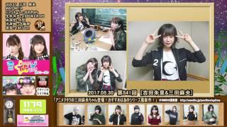 まおきゅん NMB48のTEPPENラジオ 第4シーズン 矢倉楓子 吉田朱里 ふぅち...