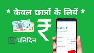 केवल छात्रों के लियें ₹250 रूपये प्रतिदिन मिलेगा फ़्री में | Earn Money Online 2019 App