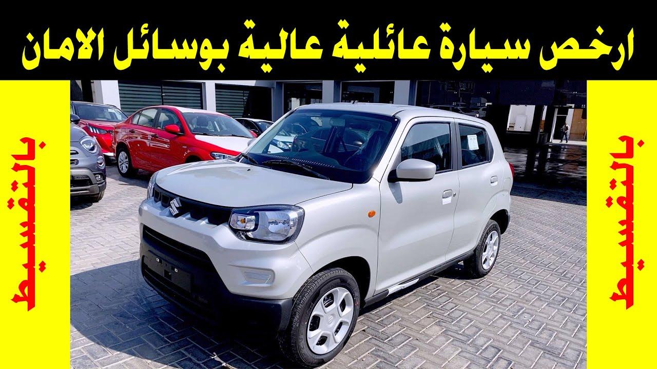صورة فيديو : ارخص سيارة SUV فى مصر بالتقسيط | المستعمل من ٣٥ الف جنية