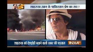Aaj Ka Viral Video: Shah Rukh Khan donates 45 crores to Pak gas tanker accident victims