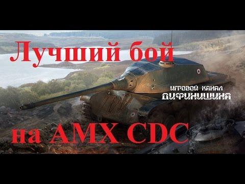 Лучший бой на CDC или старые песни о главном
