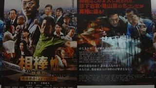 相棒 劇場版 絶体絶命! 42 195km 東京ビッグシティマラソン 2008 B 映画...